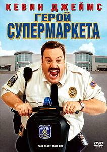 Шопо коп на DVD