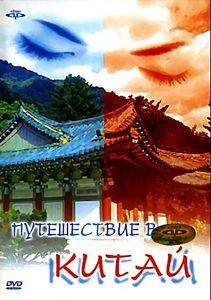 Путешествие в Китай на DVD