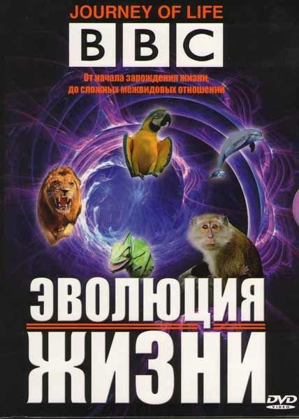 BBC Эволюция жизни (Моря жизни / Освоение суши / Парящие в небе / Жизнь вместе / Жизнь человека) на DVD