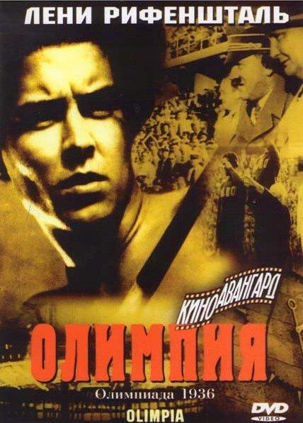 Олимпия (Без полиграфии!) на DVD