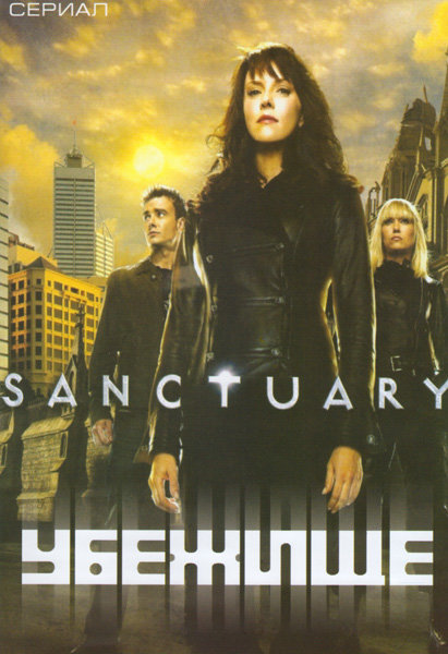Убежище (13 серий) на DVD