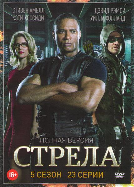 Стрела 5 Сезон (23 серии) на DVD