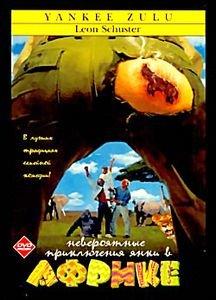 Невероятные приключения янки в Африке  на DVD