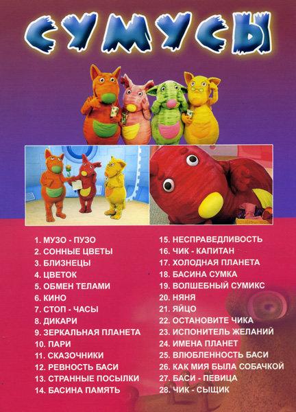 Сумусы 1 на DVD