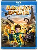 Двигай время 3D (Blu-ray)