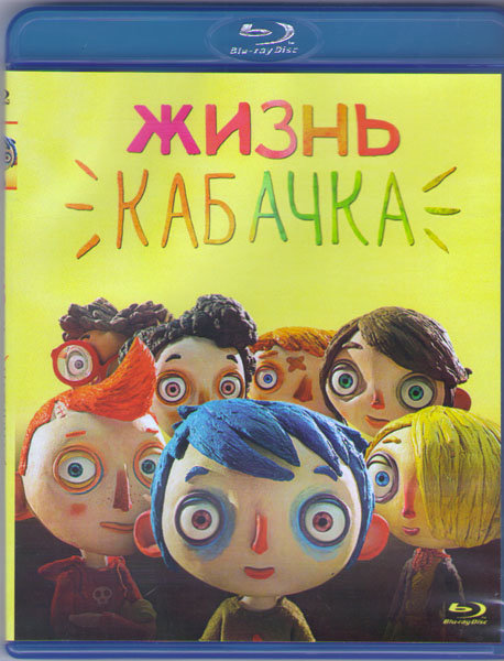 Жизнь кабачка (Blu-ray)* на Blu-ray