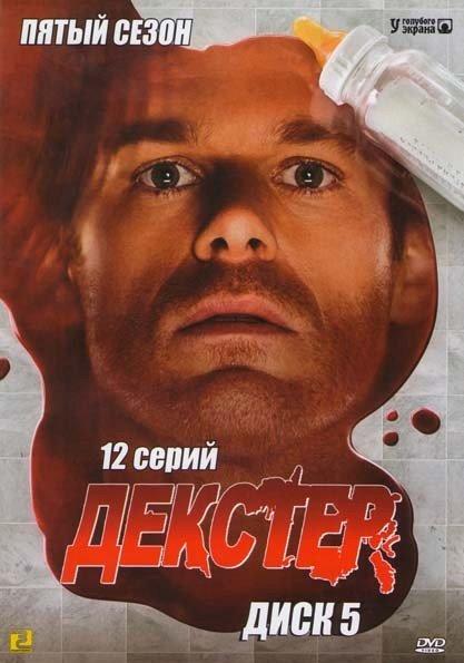 Декстер (Правосудие Декстера) 5 Сезон (12 серий)