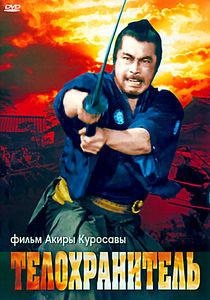 Телохранитель (Акира Куросава) на DVD