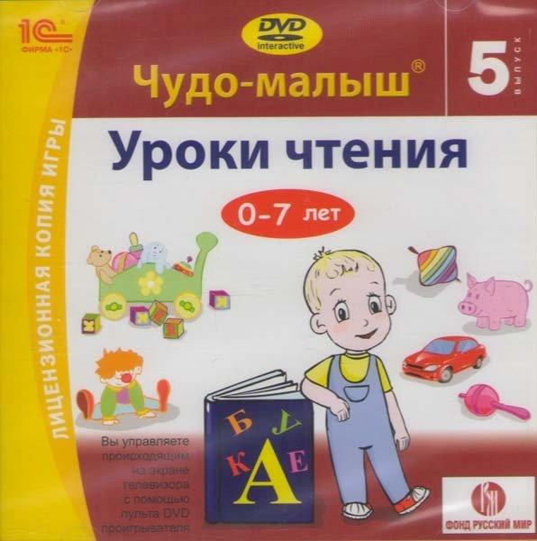 Чудо-малыш Уроки чтения 5 Выпуск (Интерактивный DVD)