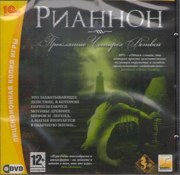 Рианнон: Проклятие четырех ветвей (PC DVD)
