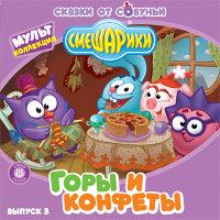 Смешарики Горы и конфеты 3 Выпуск (Аудиокнига MP3) (2 CD)