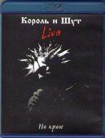 Король и Шут Live На краю (Blu-ray)