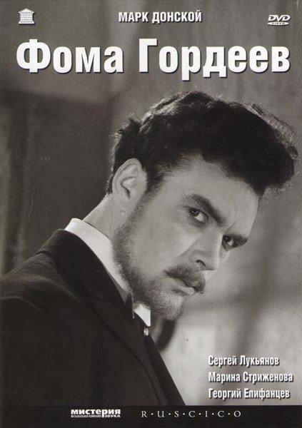 Фома Гордеев  на DVD