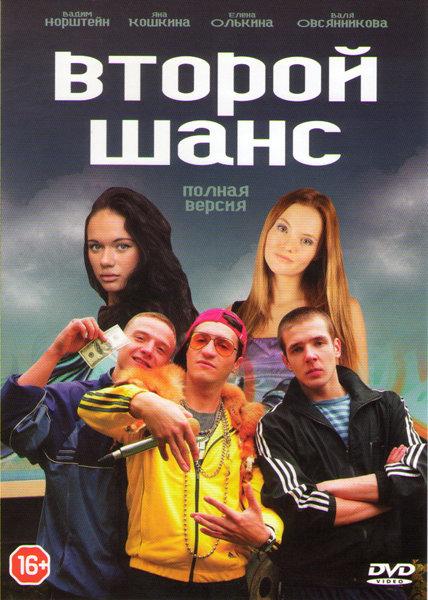 Второй шанс (24 серии) на DVD