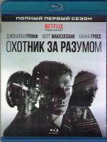 Охотник за разумом (10 серий) (2 Blu-ray)