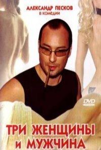 Три женщины и мужчина  на DVD