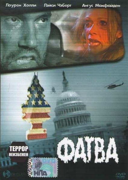 Фатва  на DVD