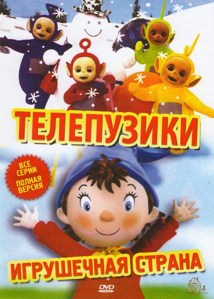 Телепузики / Игрушечная страна на DVD