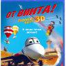 От винта (Real 3D) (Blu-ray) на Blu-ray