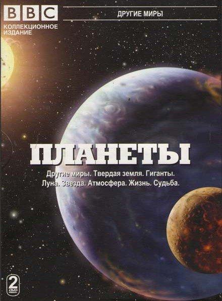BBC Планеты (Другие миры / Твердая Земля / Гиганты / Луна / Звезда / Атмосфера / Жизнь / Судьба) (2 DVD) на DVD