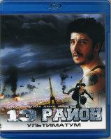13-й Район Ультиматум (Blu-ray)