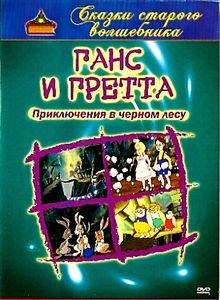 Ганс и Гретта. Приключения в черном лесу (к) на DVD