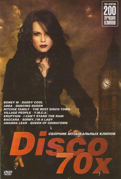 Disco 70х 200 лучших клипов на DVD