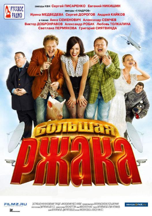 Большая ржака на DVD