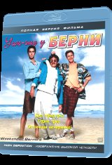 Уикэнд у Берни (Blu-ray) на Blu-ray