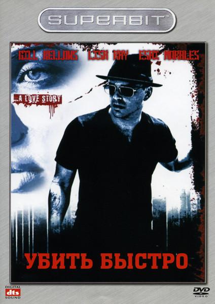Убить быстро на DVD