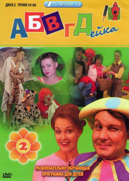 АБВГДейка (34-60 серии)  на DVD
