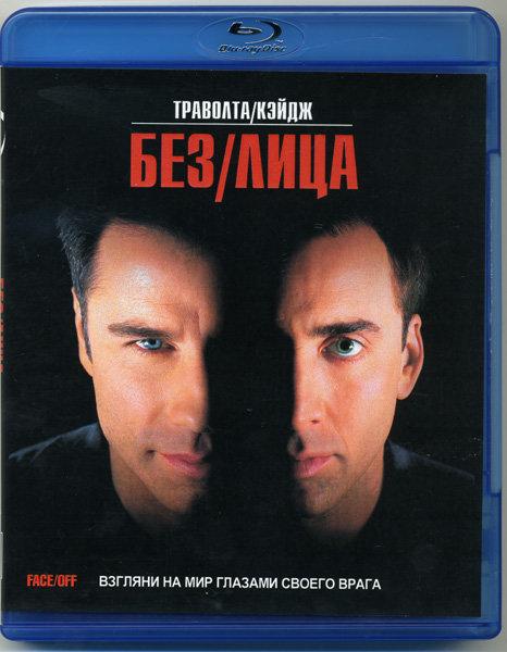 Без лица (Blu-ray)