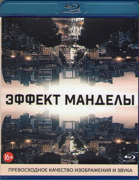 Эффект манделы (Blu-ray)* на Blu-ray