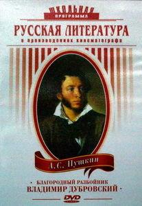 Благородный разбойник Владимир Дубровский на DVD