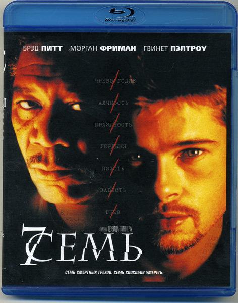 Семь (Blu-ray)* на Blu-ray