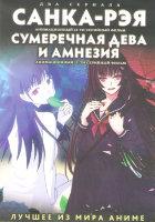 Санка Рэя (12 серий) / Сумеречная дева и Амнезия (12 серий) (2 DVD)