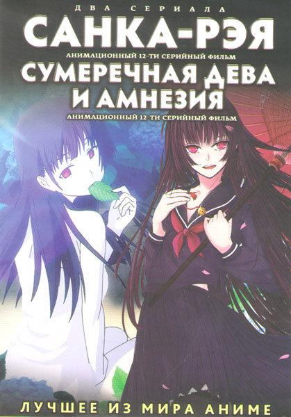 Санка Рэя (12 серий) / Сумеречная дева и Амнезия (12 серий) (2 DVD) на DVD