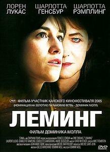 Лемминг на DVD