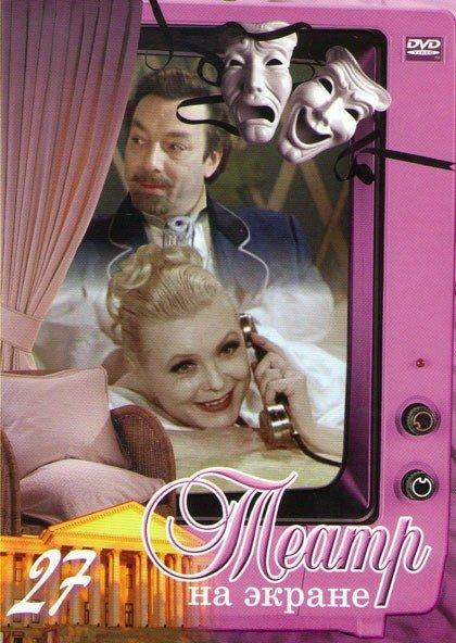 Театр на экране 27 (Ромео и Джульетта / Бешеные деньги / Машенька / Признание / Мораль Леонардо / Нахлебник / Театр / Дорогой бессмертия / Кошкин дом) на DVD