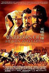 Воины неба и земли на DVD
