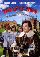 Три мушкетера  Подвески королевы