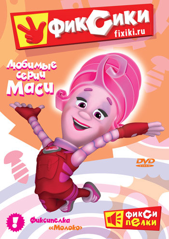 Фиксики Любимые серии Маси (10 серий) на DVD