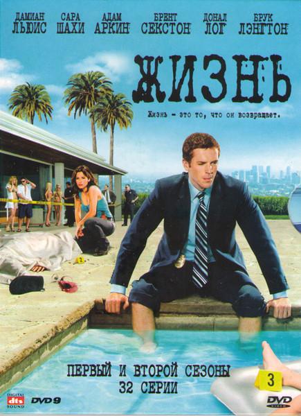 Жизнь 1,2 Сезоны (32 серии) на DVD