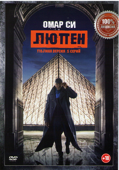 Люпен 1 Сезон (5 серий) на DVD