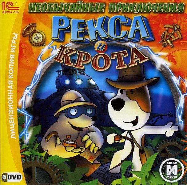 Необычайные приключения Рекса и Крота (PC DVD)