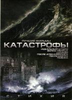 Катастрофы (Идеальный шторм / Волна убийца / Цунами / После апокалипсиса / Послезавтра / Лавина)