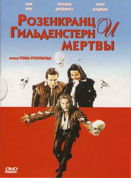 Розенкранц и Гильденстерн мертвы  на DVD