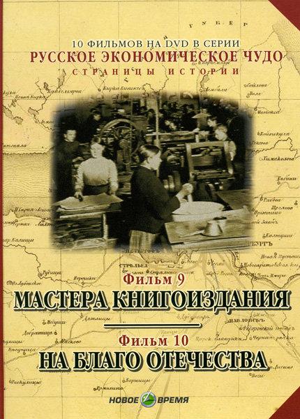Русское экономическое чудо  9,10 Фильмы  Мастера книгоиздания / На благо отечества на DVD