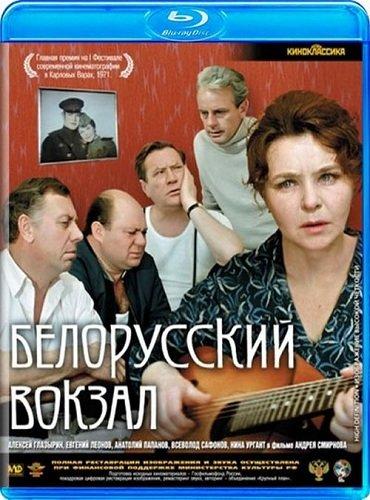 Белорусский вокзал (Blu-ray)* на Blu-ray