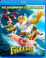 Губка Боб 3D+2D (Blu-ray)